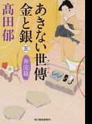 あきない世傳金と銀 3 奔流篇 (ハルキ文庫 時代小説文庫)(ハルキ文庫)