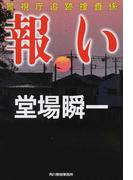 報い (ハルキ文庫 警視庁追跡捜査係)