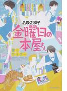 金曜日の本屋さん 2 夏とサイダー (ハルキ文庫)(ハルキ文庫)