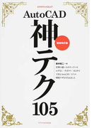 AutoCAD神テク105 増補改訂版 (エクスナレッジムック)(エクスナレッジムック)