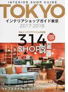 インテリアショップガイド東京 2017−2018