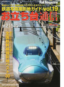 お立ち台通信 鉄道写真撮影地ガイド vol.19