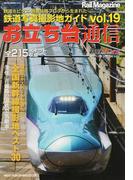 お立ち台通信 鉄道写真撮影地ガイド vol.19 (NEKO MOOK)(NEKO MOOK)