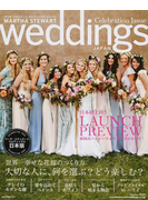 MARTHA STEWART weddings JAPAN 2017Winter/Spring Celebration Issue