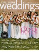 MARTHA STEWART weddings JAPAN 2017Winter/Spring Celebration Issue (NEKO MOOK)(NEKO MOOK)