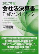 会社法決算書作成ハンドブック 2017年版