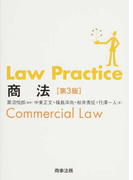 Law Practice商法 第3版