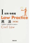 Law Practice民法 第3版 1 総則・物権編