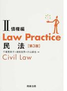 Law Practice民法 第3版 2 債権編