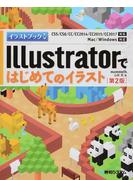 Illustratorではじめてのイラスト 第2版