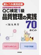 QC検定1級品質管理の実践70ポイント 品質管理検定受験対策 新レベル表対応版