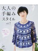 大人の手編みスタイル vol.7 春夏に着たいお洒落な手編み23点