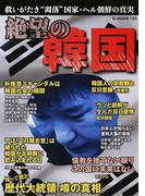 """絶望の韓国 救いがたき""""凋落""""国家・ヘル朝鮮の真実 (G−MOOK)"""