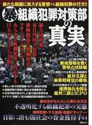 暴組織犯罪対策部の真実 新たな局面に突入する警察VS.組織犯罪の行方!! (MSムック)(MS MOOK)