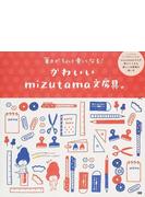 かわいいmizutama文房具。 毎日がちょっと楽しくなる!