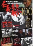 仁義なき戦い100の金言 (TOWN MOOK)(TOWN MOOK)