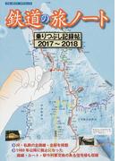 鉄道の旅ノート 乗りつぶし記録帖 2017〜2018