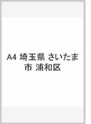 A4 埼玉県 さいたま市 浦和区