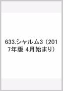 633 シャルム3