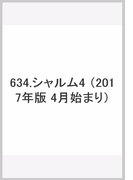 634 シャルム4