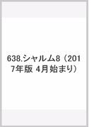 638 シャルム8