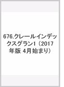 676 クレールインデックスグラン1