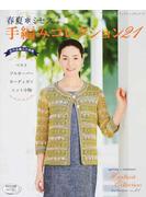 春夏*ミセス手編みコレクション 21