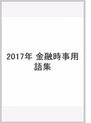 2017年 金融時事用語集