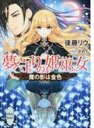 夢守りの姫巫女 (講談社X文庫 white heart) 3巻セット(講談社X文庫)
