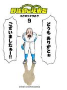 野球部に花束を ~Knockin' On YAKYUBU's Door~9(少年チャンピオン・コミックス)