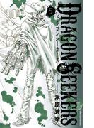 DRAGON SEEKERS 5(少年チャンピオン・コミックス)