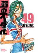 弱虫ペダル 49(少年チャンピオン・コミックス)