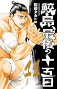 鮫島、最後の十五日 11(少年チャンピオン・コミックス)