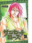 サンセットローズ 18(少年チャンピオン・コミックス)
