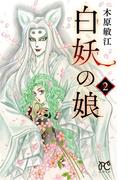 白妖の娘 2(プリンセス・コミックス)