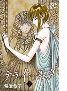 テラ・インコグニタ 2(ボニータコミックス)