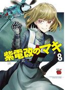紫電改のマキ 8(チャンピオンREDコミックス)