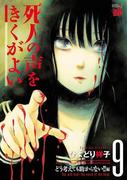 死人の声をきくがよい 9(チャンピオンREDコミックス)