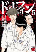 ドルフィン 5(チャンピオンREDコミックス)