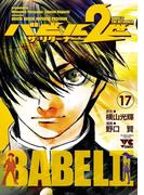 バビル2世 ザ・リターナー 17(ヤングチャンピオン・コミックス)
