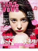 ViVi 2017年 3月号(ViVi)
