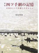 四ツ手網の記憶 日本のこころを愛したカルシュ 新版