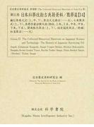 日本科學技術古典籍資料 影印 數學篇14 磁石算根元記 (近世歴史資料集成)
