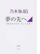 乃木坂46夢の先へ 彼女たちの今、そして未来