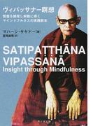 ヴィパッサナー瞑想 智慧を開発し解脱に導くマインドフルネスの実践教本 (サンガ文庫)