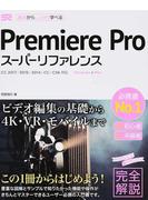 Premiere Proスーパーリファレンス 基本からしっかり学べる CC 2017/2015/2014/CC/CS6対応 Windows & Mac