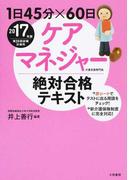 ケアマネジャー絶対合格テキスト 1日45分×60日 2017年版