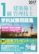 1級建築施工管理技士学科試験問題集 平成29年度版