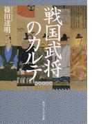 戦国武将のカルテ (角川ソフィア文庫)(角川ソフィア文庫)