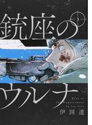 銃座のウルナ 3 (BEAM COMIX)(ビームコミックス)